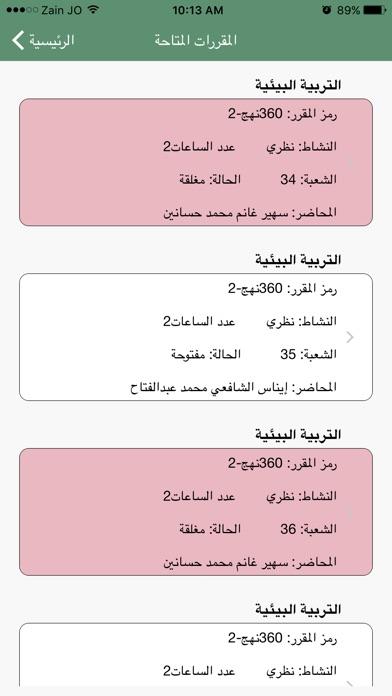 جامعة الملك خالد - آكاديميالقطة شاشة5