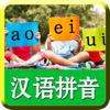 宝宝拼音100分-字母发音 声调拼读 识汉字