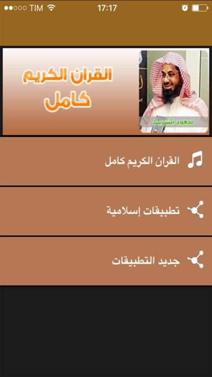 تحميل القرآن الكريم بصوت الشريم mp3