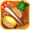 切水果免费中文版 :全民功夫切西瓜