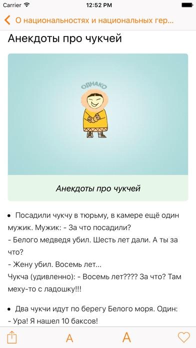 Анекдоты и веселые Истории Скриншоты4