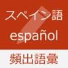 スペイン語 基礎単語 - palabras en español
