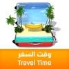 Travel Time وقت السفر