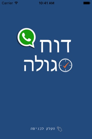 דוח סגולה screenshot 1