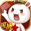 download 那兔之大国梦OL-(送绝版橙卡)养成战术手游