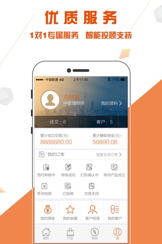 众财富-专业理财师的首选平台 screenshot 4