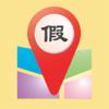 虚拟GPS位置-朋友圈分享任意地点图片
