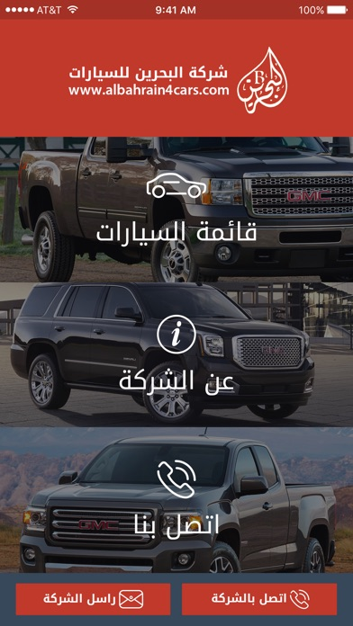 شركة البحرين للسياراتلقطة شاشة1