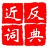 近义词反义词词典 app free for iPhone/iPad