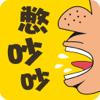 憋吵吵-很黄很暴力的逗嘴辩论投票平台 App