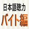 バイト編-日本語聴力