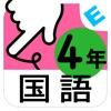 小学4年生国語 言葉と文:ゆびドリル(国語学習アプリ)