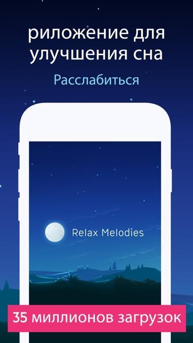 Relax melodies P: Белый шум, здоровый сон и будил Скриншоты3