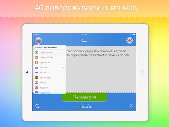 Умный переводчик HD! Скриншоты4
