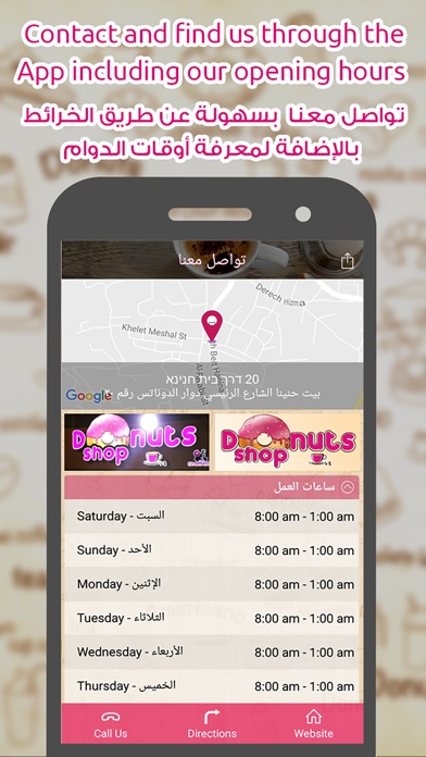 Donuts Shop Beit Hanina دوناتس شوب بيت حنينالقطة شاشة4