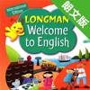 香港朗文版小学英语4A4B -课程辅导学习助手