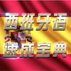 西班牙语学习-快速入门视频技巧教程