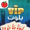 VIP بلوت Wiki