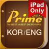 프라임 영한/한영사전 HD(Prime Dictionary E-K/K-E HD) Wiki