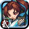 新武林群侠传—全自由单机武侠RPG