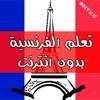 تعلم اللغة الفرنسية للمبتدئين