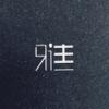中雅生活 Wiki