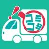 コミコミ -送料込み価格比較アプリ