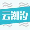 云潮汐 Wiki