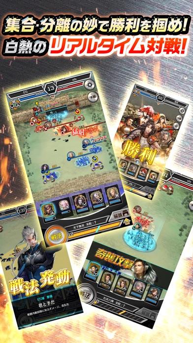 三國志レギオン screenshot1