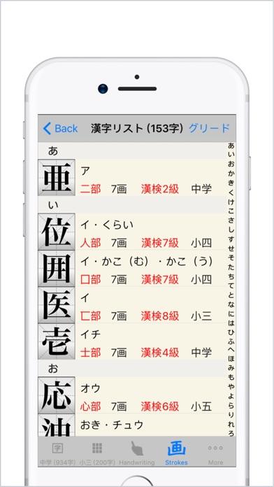 常用漢字辞典 screenshot1