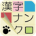 漢字ナンクロ ~暇つぶしに最適なナンバークロスワードパズル~