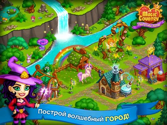 Скачать игру Волшебная Сказка - Ферма