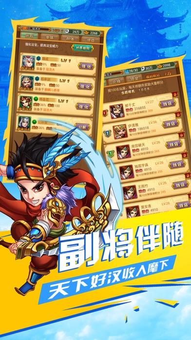 少年群英战记-猛将荣耀无双 screenshot 4