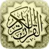 alQuran القرآن