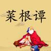 菜根谭【有声 字幕同步】三教真理的结晶 - ming hai lin