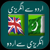 English to Urdu Dictionary - Urdu to English