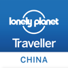 Lonely Planet Traveller《孤独星球》杂志_中文版