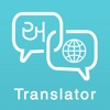 Gujarati Translator facebook translator