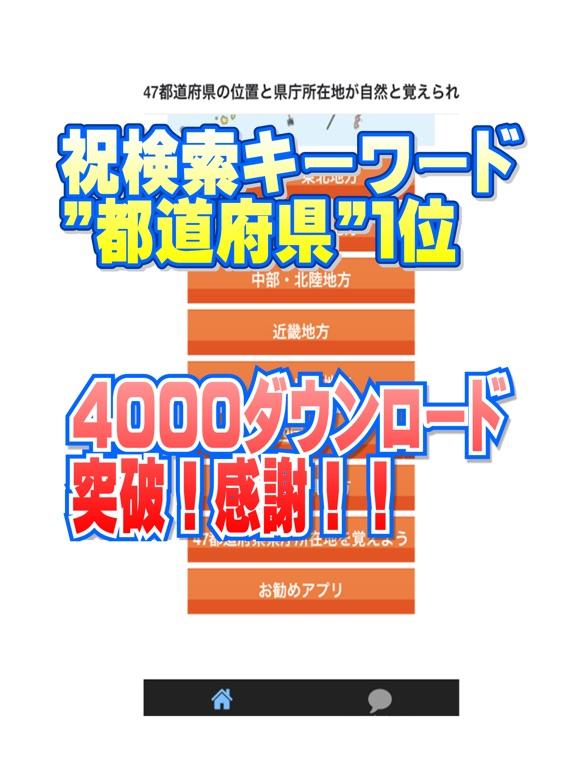 47都道府県の位置と県庁所在地が自然と覚えられる Screenshot