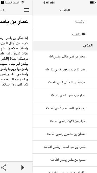 الصحابةلقطة شاشة3