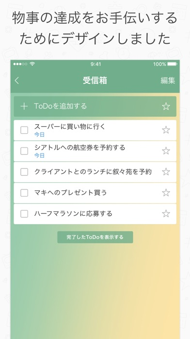 Wunderlist: todoリストとタスク管理 Screenshot
