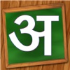 Learn and Teach To Write Hindi