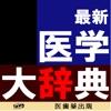 最新医学大辞典第3版【医歯薬出版】(ONESWING)
