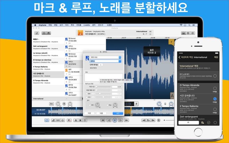 Anytune - 완벽한 속도 조절 음악 연습 앱 앱스토어 스크린샷