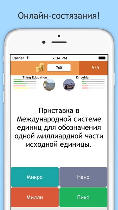 Мозговой штурм Screenshot