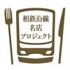 相鉄沿線名店プロジェクト Wiki