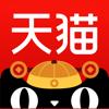 天猫-年货节春节购物新人送388元礼包