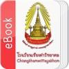 Chiangkham eBook