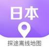 日本导航 - 海外旅游必备探途离线地图