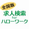 求人検索 for ハローワーク - 就職・転職・アルバイトの検索アプリ - Imple LLC.